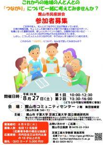 館山市座談会チラシ3