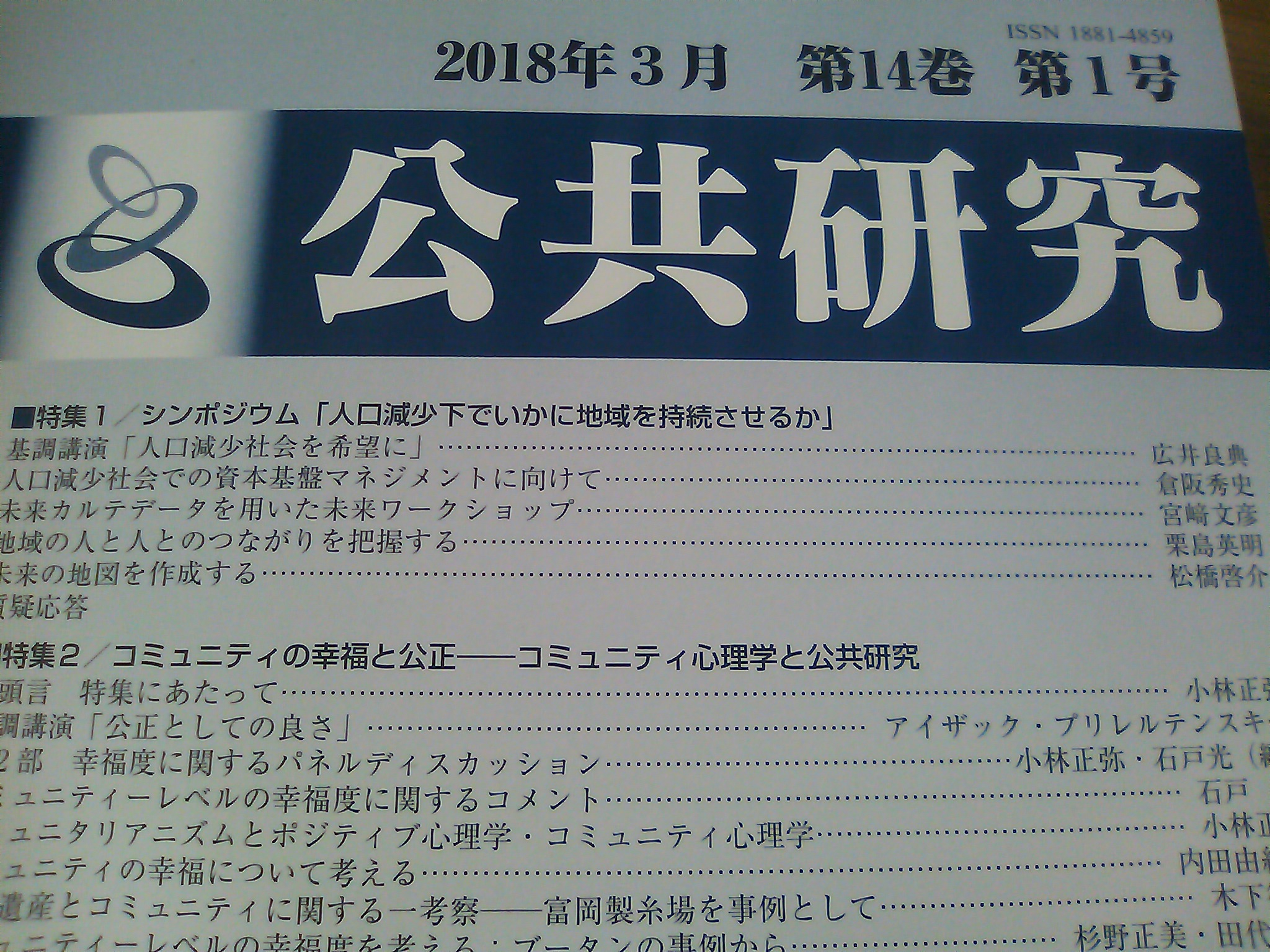 『公共研究』第14巻第1号